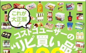【11月4日発売】お買い得情報が満載の大人気コストコムックがポケット版になって帰ってきた!