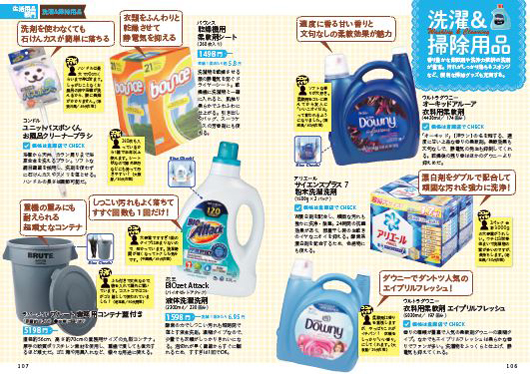 ↑掃除用品から子どものオモチャまで、お買い得な日用品情報も満載!