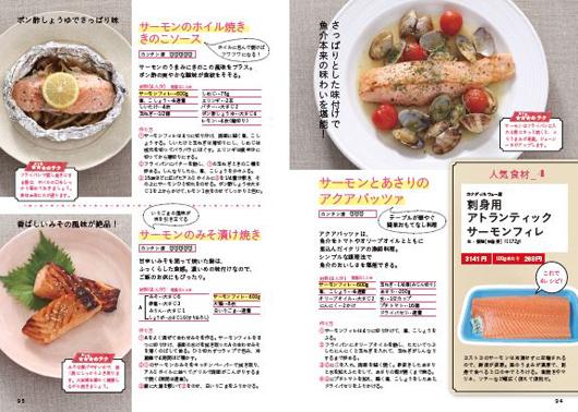 ↑ボリューム満点のコストコ食材で簡単に作れる「三ツ星レシピ」を収録