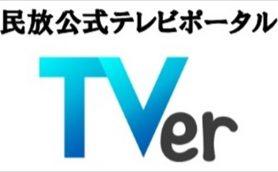 【インプレ】民放5社による無料見逃し配信サービス「TVer」のCM量と配信番組数は?