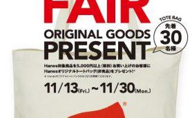 【13日から】SPORTS AUTHORITY全店舗でヘインズフェア開催!
