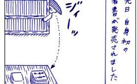 連載漫画「今週のあおむろちゃん」Vol.21「不審者」