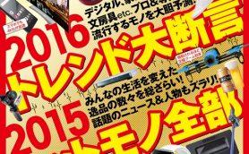 「リア充オタク」って知ってます? 本日発売の「GetNavi2月号」は専門家が2016年のトレンドを一刀両断!