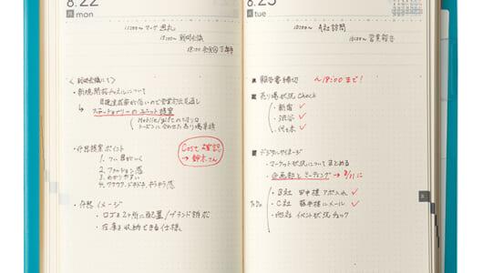 【2016年最新手帳】伝統の「能率手帳」はいかにして進化し続けるのか?