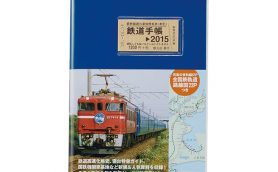 鉄道に仏像、愛する世界にどっぷりハマれる趣味手帳8点【前編】