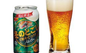 冬の飲み会にぴったりなビールはコレ! 新作ビール19種飲み比べ【後編】
