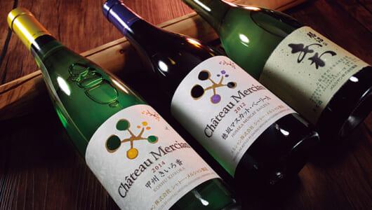 こだわりの純日本産ブドウが原料!完全メイドインジャパンの「日本ワイン」厳選6本