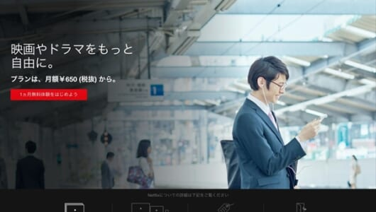 【Netflix入門者必読】会員登録方法から便利な小技までを超丁寧解説!