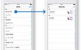 名刺データを電話帳のように管理できるスマホアプリが登場!