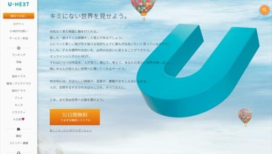 31日間無料視聴可能!「U-NEXT」が超簡単に始められるって知ってた?