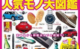 【GetNavi3月号発売】ミニ四駆全122種、ハーゲンダッツ全24種など、人気19ブランドの商品が全掲載!