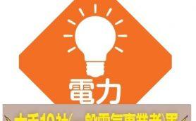 【電力自由化】大手10社 VS PPS(新電力軍)、どちらを選べばお得!?後編