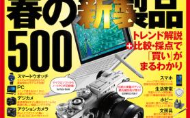 新製品500点、プロが使って評価! 「GetNavi(ゲットナビ)」4月号は怒涛の新製品採点特集で本日発売!