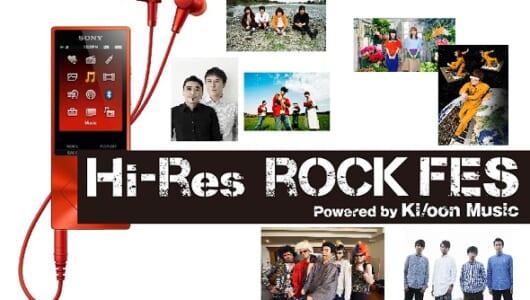 ラルク、KANA-BOONら豪華アーティスト8組が参戦!「Hi-Res ROCK FES 2016」ってナンだ?
