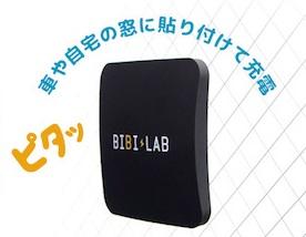 窓に張り付けて充電!? 緊急時のモバイルバッテリーに最適な充電アイテムを発見!