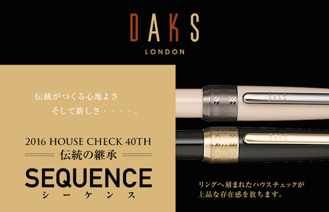 DAKS SEQUENCEチラシ