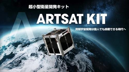 ロケット打ち上げの感動を体験できる? 個人向け衛星キットが40万円より購入可能に