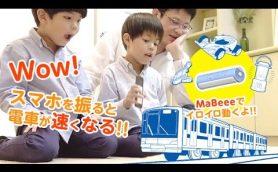 ミニ四駆の速度調整ができる!? スマホでコントロールできる電池型IoT「MaBeee」が超話題!
