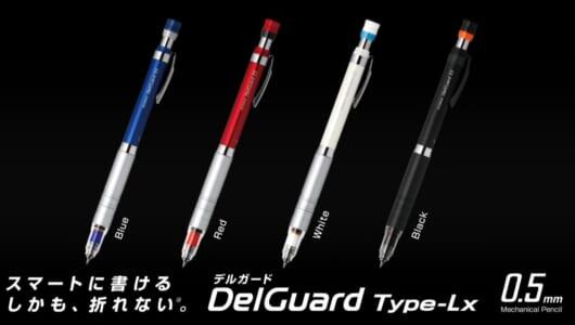折れないシャープペン「デルガード」がさらに折れにくい新モデルにパワーアップ!