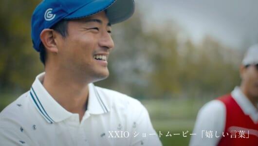 仲間とゴルフを楽しむためのブランド「ダンロップゴルフ XXIO」注目の新作4選