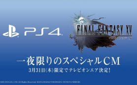 今年最大の目玉タイトル PS4「FINAL FANTASY XV」の発売日が3月31日に発表! スペシャルCMもオンエア