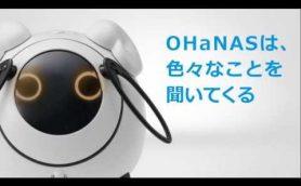 """2万円で買える! クラウド連携お話しロボット""""オハナス""""発売!"""