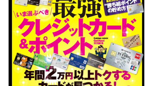 現金払いは厳禁! クレジットカードで支払えば年間2万5000円以上おトクに!