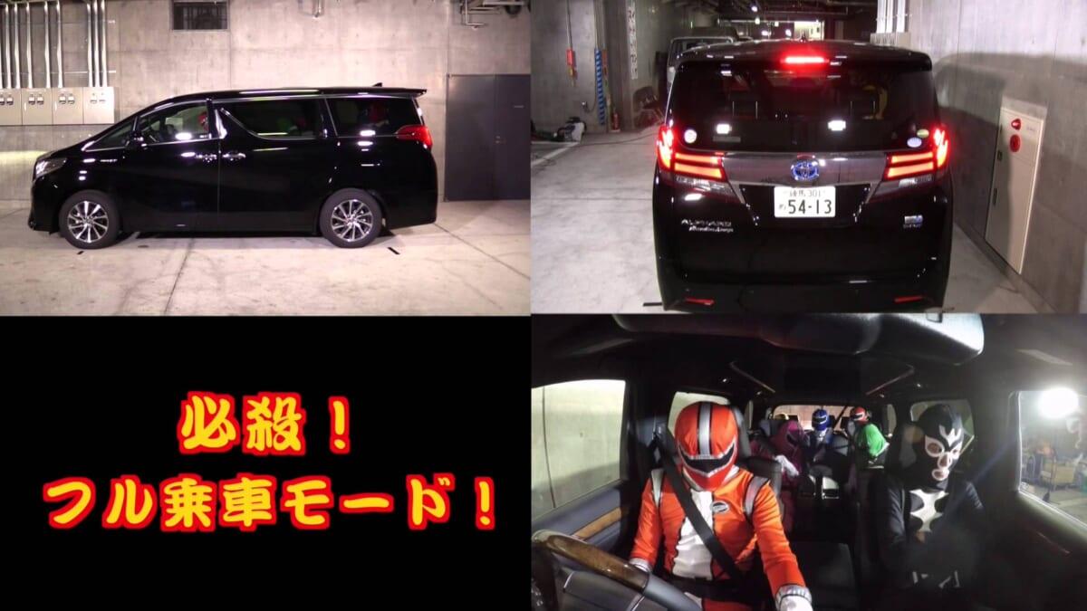 最新ミニバンのシートアレンジを謎の戦隊ヒーローたちが動画で実演!