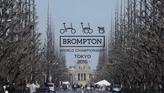 英国王室も認めたロンドン発の折りたたみ自転車の専門店が東京初上陸!