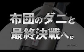 アレル物質を99.99%以上キャッチするシャープのふとん掃除機 ヒートサイクロン「コロネ」登場!