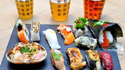寿司に日本酒はもう古い!? 「ビール」を合わせるのが最新のグルメトレンド