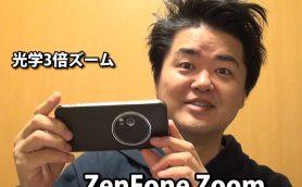 大人気YouTuber、ジェットダイスケさんが光学3倍ズーム搭載スマホ「ZenFone Zoom」を使ってみた!