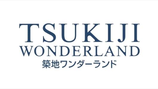 """誰も見たことのない""""築地""""の世界『TSUKIJI WONDERLAND』10月公開決定"""