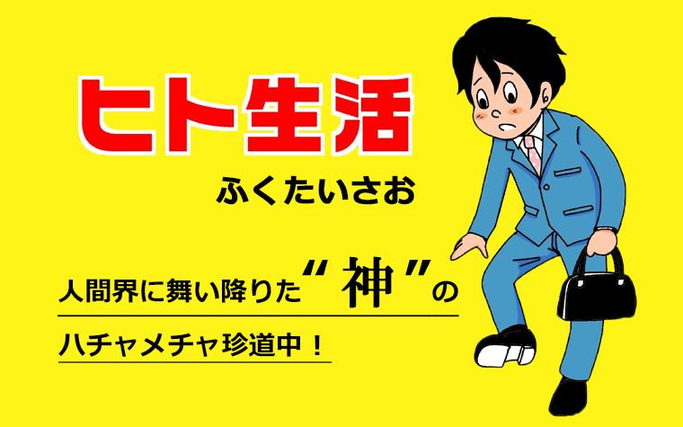 banner_hitoseikatsu