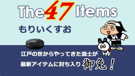 連載マンガ「The 47 Items」一段目「EARIN/EARIN」前編
