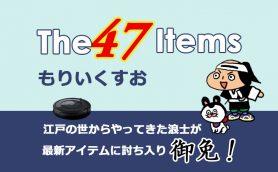 連載マンガ「The 47 Items」二段目「パナソニック/メンズヘアーカッター ER-GC72」前編