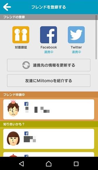↑各SNSの友だちやフォロワーのなかからMiitomoに登録している人を探してくれるので、そのなかからフレンドになりたい人に申請を送ります