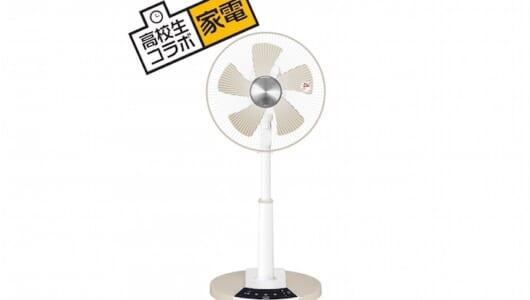 親に叱られた経験から生まれた! 高校生発案の足で操作できる扇風機が話題に!