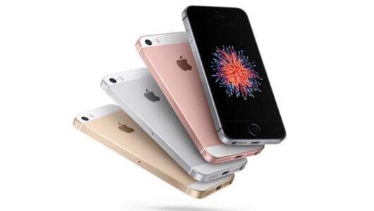 「iPhone SE」は単なる廉価版? Appleの新モデル「iPhone SE」と「iPad Pro(9.7inch)」の位置づけとは
