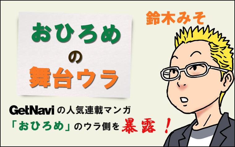 miso banner