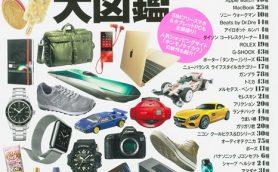 「GetNavi」で特集した全39ブランドの現行ラインナップを一気見せ! 「人気モノ大図鑑」が本日発売!