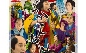 松尾スズキ、早見あかりら出演のコメディ時代劇 「ちかえもん」DVD 6月15日発売