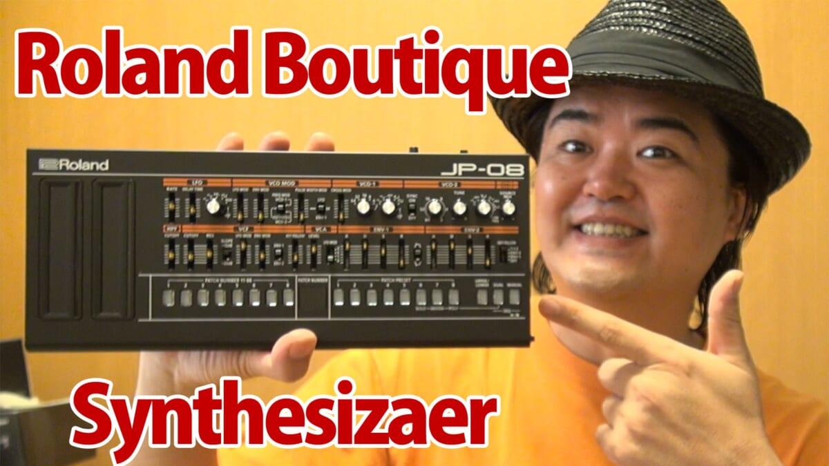 大人気YouTuber、ジェットダイスケさんが超小型シンセサイザー「Roland Boutique」を使ってみた!