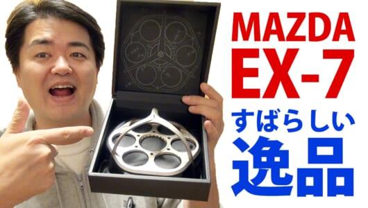 大人気YouTuber、ジェットダイスケさんが「マツダ EX-7(ゆで卵器)」を使ってみた!