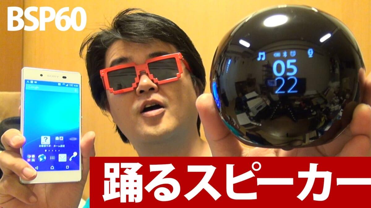 大人気YouTuber、ジェットダイスケさんがガンダムのアレを連想させるBTスピーカーを斬る!