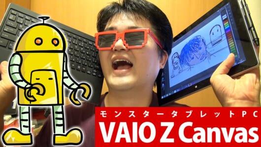 大人気YouTuber、JETDAISUKEさんが話題の超高性能タブレットを斬る!