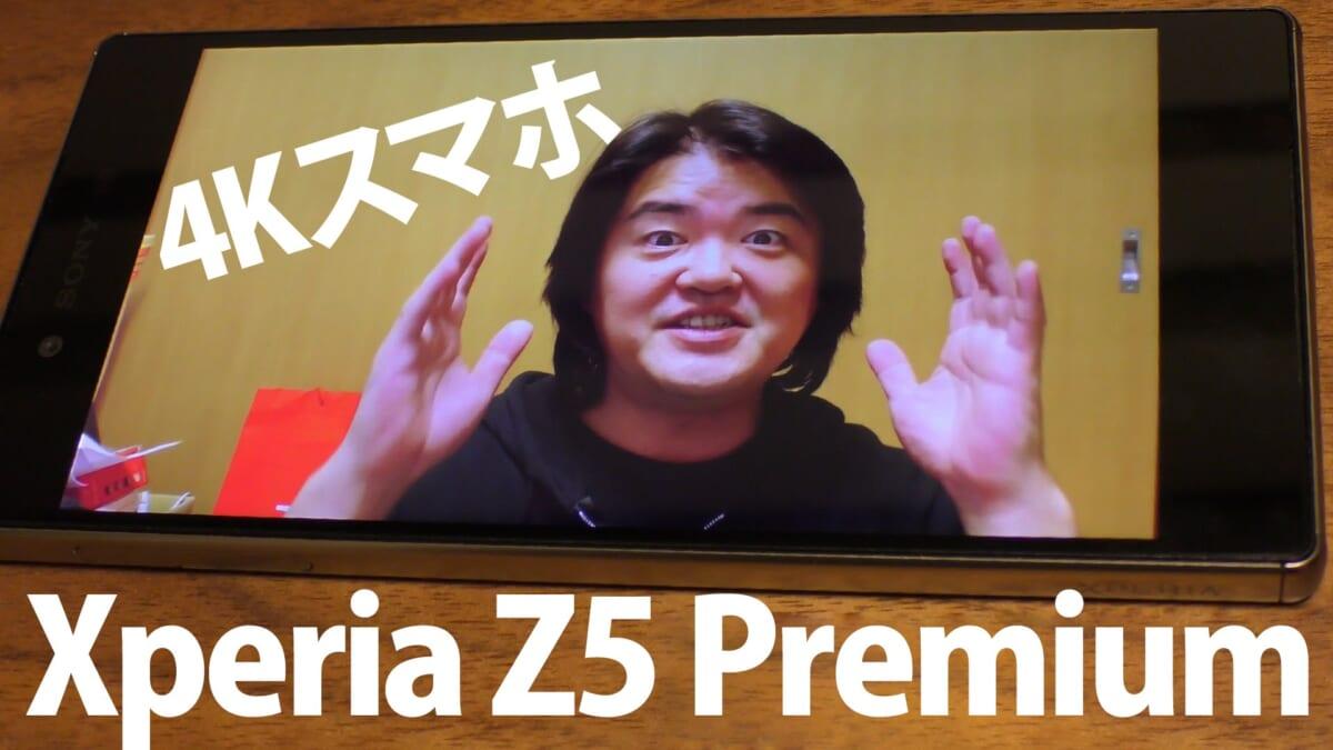 大人気YouTuber、ジェットダイスケさんが「Xperia Z5 Premium」を使ってみた!