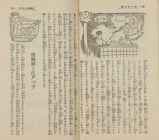 東京名物食べある記04田楽餅