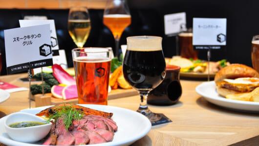 クラフトビールが500円で肉は20%オフ! 1周年を迎える「スプリングバレーブルワリー」にいまこそ行くべき