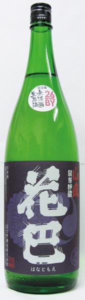奈良県の「花巴 水もと純米 無濾過生原酒」(3024円・1.8ℓ) 。濃厚な酸味が特徴です。26BYなので、
